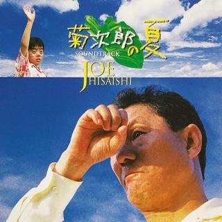 Kikujiro (Original Motion Picture Soundtrack)