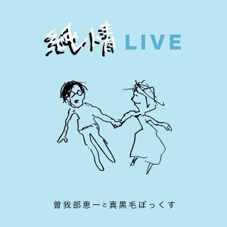 純情LIVE