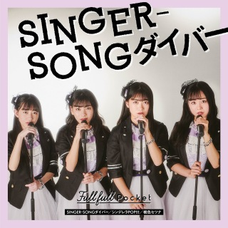 SINGER-SONGダイバー/シンデレラPOP!!!/桃色セツナ