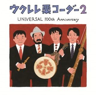 ウクレレ栗コーダー2〜UNIVERSAL 100th Anniversary〜
