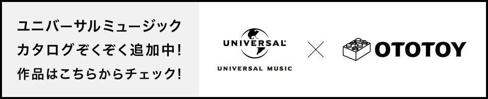 ユニバーサルミュージック カタログぞくぞく追加中!