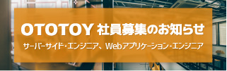OTOTOY社員募集のお知らせ
