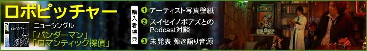 session#2 加藤隆生(ロボピッチャー)×石原正晴(SuiseiNoboAz)