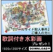 session#3 石原正晴(SuiseiNoboAz)×Hacchan'(Pecombo)+安田寿之