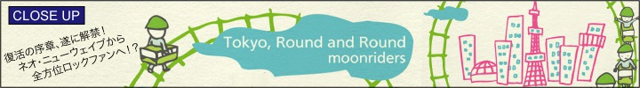 moonriders『Tokyo, Round & Round』レビュー/text by 南日久志