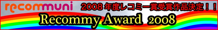 recommuni Recommy Award 2008