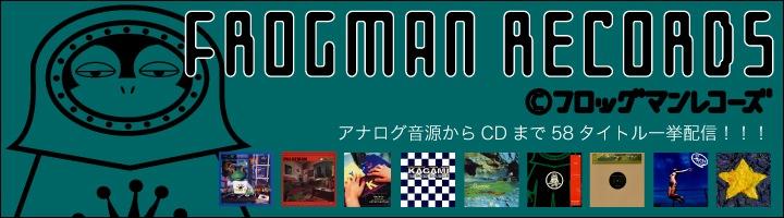 レーベル特集 frogman records