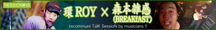 session#10 環ROY×森本雑感(BREAKfAST)