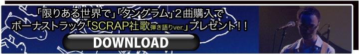 ロボピッチャー with リアル脱出ゲーム