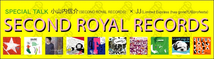 レーベル特集 SECOND ROYAL RECORDS