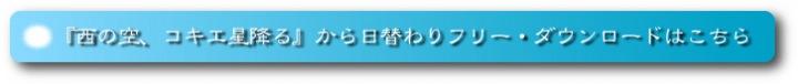 ricca『西の空、コキエ星降る』レビュー/text by 池田義文