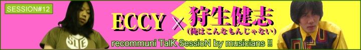 session#12 ECCY×狩生健志(俺はこんなもんじゃない)