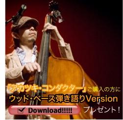 タカツキ『アカツキ・コンダクター』3ヶ月連続の先行配信第1弾!