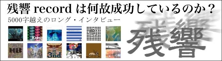 レーベル特集 残響 RECORD