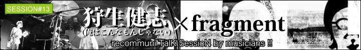 session#13 狩生健志(俺はこんなもんじゃない)×fragment
