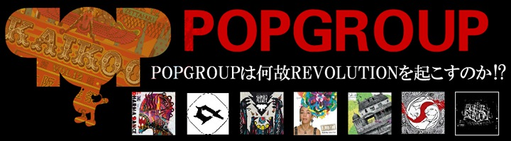 レーベル特集 POPGROUP Recordings