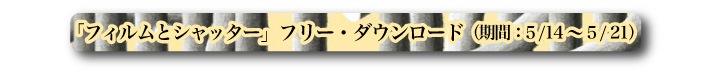YOMOYA『Yoi Toy』text by 渡辺裕也