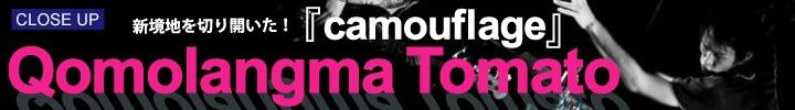 Qomolangma Tomato 『camouflage』インタビュー