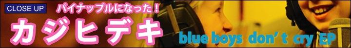 カジヒデキ 『BLUE BOYS DON'T CRY e.p.』インタビュー
