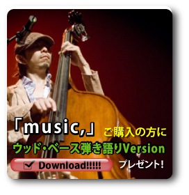 タカツキ「music,」ロング・インタビュー