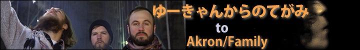 ゆーきゃんからのてがみ to Akron/Family