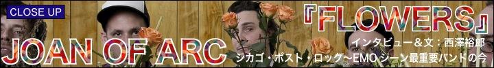 JOAN OF ARC『flowers』 インタビュー by 西澤裕郎