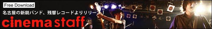 cinema staff「チェンジアップ」先行フリー・ダウンロード&インタビュー