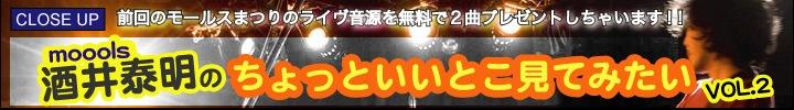 moools ライヴ音源リリース企画 酒井泰明のちょっといいとこ見てみたい Vol.2