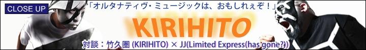 KIRIHITO『Question』 竹久圏(KIRIHITO)×JJ(Limited Ex) オルタナティヴ・対談