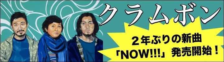 クラムボン、2年ぶりの新曲『NOW!!!』8月1日リリース