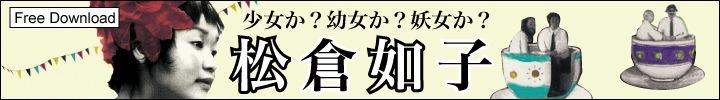 松倉如子『パンパラハラッパ』text by 渡辺裕也