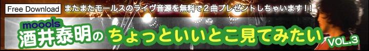 moools ライヴ音源リリース企画 酒井泰明のちょっといいとこ見てみたい Vol.3