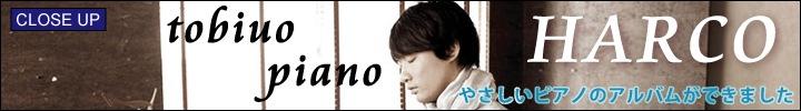 HARCO『tobiuo piano』インタビュー