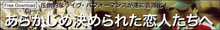 あらかじめ決められた恋人たちへ インタビュー by 西澤裕郎
