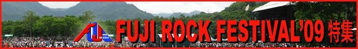 recommuni パワー・プッシュ!! Fuji rock出演アーティスト特集