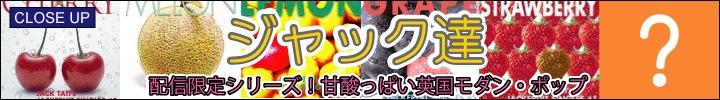 ジャック達 『CHERRY-JACK TATI's JACKFRUIT SINGLES#5』 インタビュー by 飯田仁一郎