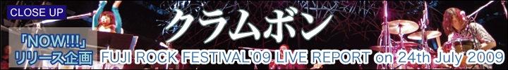 クラムボン FUJI ROCK FESTIVAL'09 LIVE REPORT