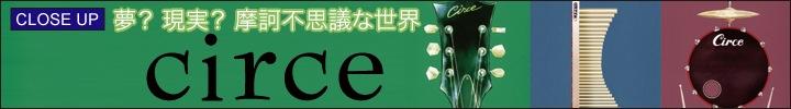 circe 『4pictures』 インタビュー by 小林美香子