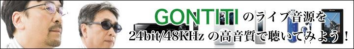 HQD企画 第2弾 GONTITIのライヴ音源をいい音で聞いてみよう!