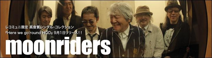 moonriders レコミュニ限定 高音質アルバム『Here we go'round HQD』9月1日リリース