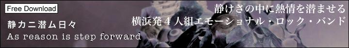 静カニ潜ム日々 『As reason is step forward』 インタビュー by 小林美香子