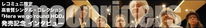 ムーンライダーズ『Here we go'round HQD』リリース企画 鈴木慶一 インタビュー by 西澤裕郎