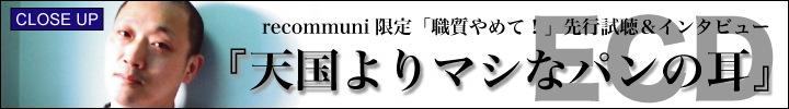 ECD『天国よりマシなパンの耳』 インタビュー by 水嶋美和
