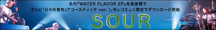 SOUR『WATER FLAVOR EP (HQD)』 レビュー by 飯田仁一郎