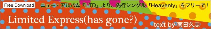Limited Express(has gone?) ニュー・アルバム『LTD』より「Heavenly」を先行フリー・ダウンロード レビュー