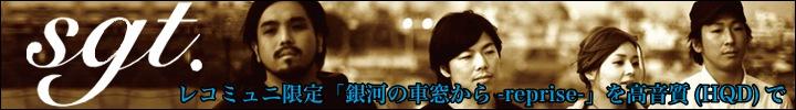 sgt.「銀河の車窓から-reprise-」 レビュー by 渡辺裕也