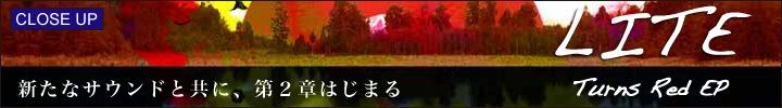 LITE『Turns Red EP』インタビュー