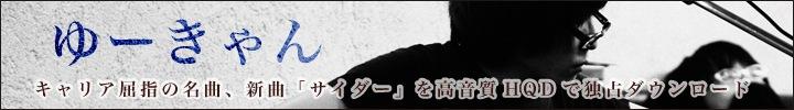 ゆーきゃん「サイダー」レビュー by 渡辺裕也