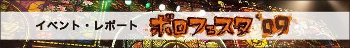 イベント・レポート「ボロフェスタ'09」