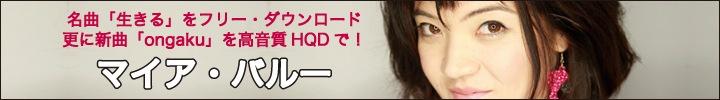 マイア・バルー、フリー・ダウンロード「生きる」&HQD配信「ongaku」レビュー